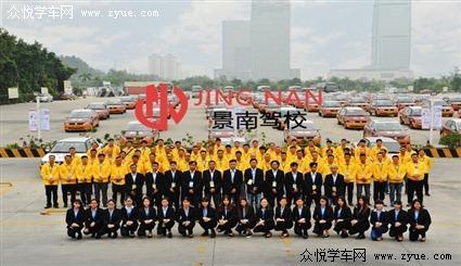 广州景南驾驶员培训有限公司