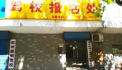 郑州市路畅机动车驾驶员培训学校