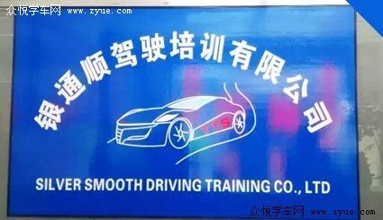深圳市银通顺驾驶培训有限公司