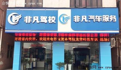 东莞市非凡机动车驾驶培训服务有限公司