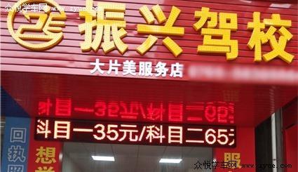 东莞市振兴机动车驾驶员培训有限公司