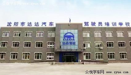 沈阳达达汽车驾驶员培训学校