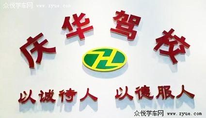 西安市灞桥区庆华汽车驾驶员培训有限公司