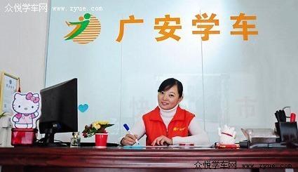 深圳市广安汽车驾驶员培训有限公司