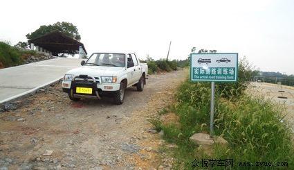 赣州市泉馨机动车驾驶员培训基地有限公司