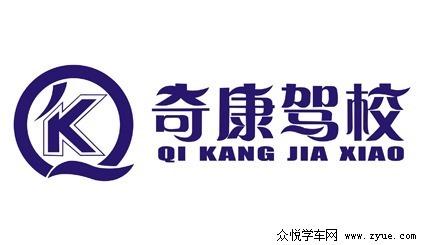 青岛科海驾校logo