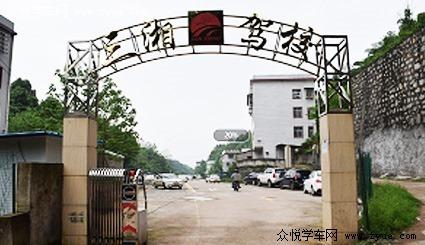 湖南株洲市三湘驾驶员培训培训有限公司