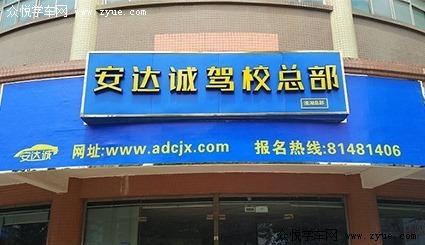 广东深圳安达诚驾校