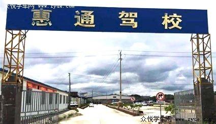 重庆市惠通驾驶培训学校