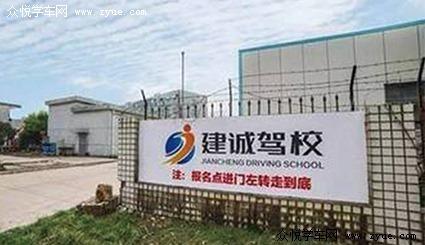 杭州建诚机动车驾驶培训有限公司