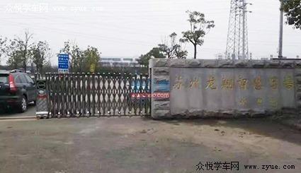苏州市吴中区龙翔汽车驾驶员培训有限公司
