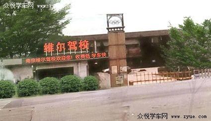 南京维尔驾校