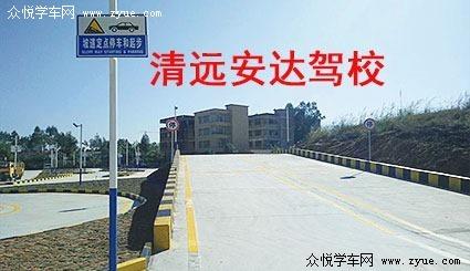 广东省清远市清城区安达驾校