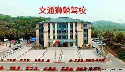 南京市栖霞区交通狮麟驾驶学院