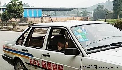 重庆市永川区恒通驾校