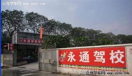 众悦-永通驾校海珠校区