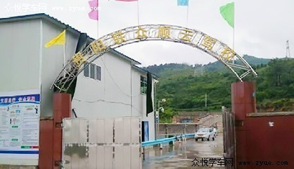 贵阳众悦顺云互联网驾校观山湖校区