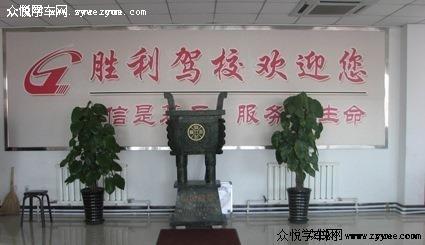众悦-胜利驾校西岗校区
