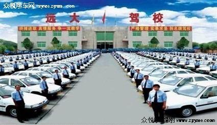 众悦-远大驾校海淀校区