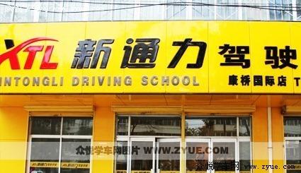 众悦-新通力驾校城关校区