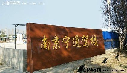 南京宁通驾校