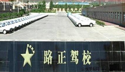 众悦-路正驾校温江校区
