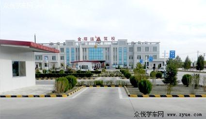河南安阳安东驾校