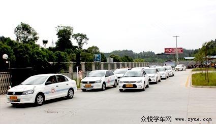 重庆渝足驾驶培训有限公司