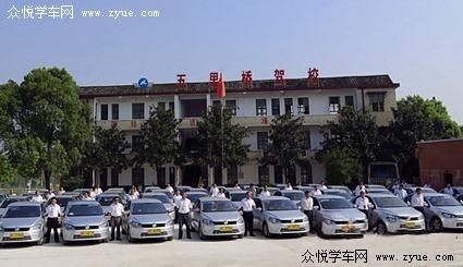 湘潭五里桥驾校