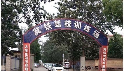 河北石家庄新华区冀铁驾校