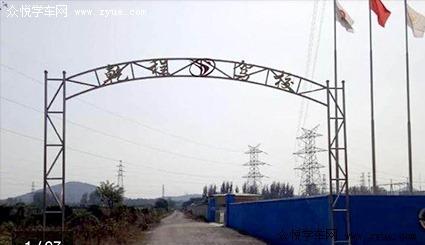 徐州乾程驾校