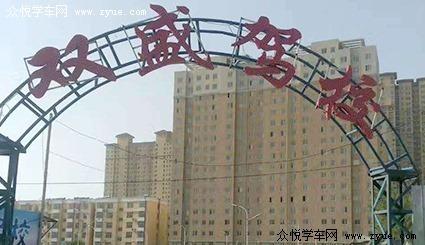 郑州双盛驾校