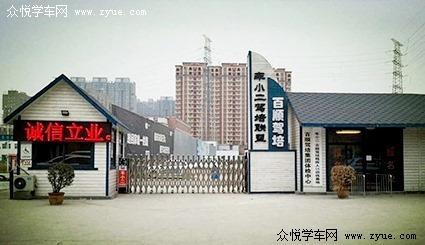 河南郑州四通驾校