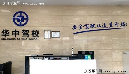 郑州华中驾校