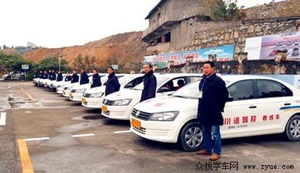 重庆市川涪汽车驾驶培训有限公司