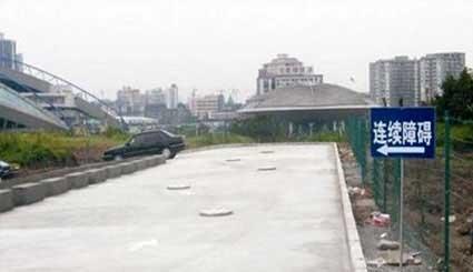 郑家-驾校