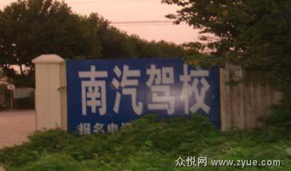 江苏南京南汽驾校
