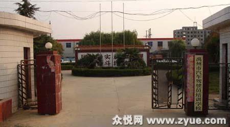 河南许昌禹州驾校简介_介绍禹州驾校历史和驾校规模图片