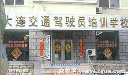辽宁省大连市西岗区交通驾校