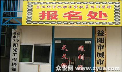 湖南益阳城市驾校