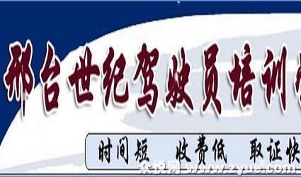 河北邢台柏乡世纪驾校