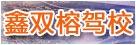 鑫双榕驾校
