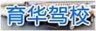 育(yu)�A�{(jia)校