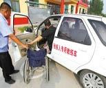残疾人考驾照