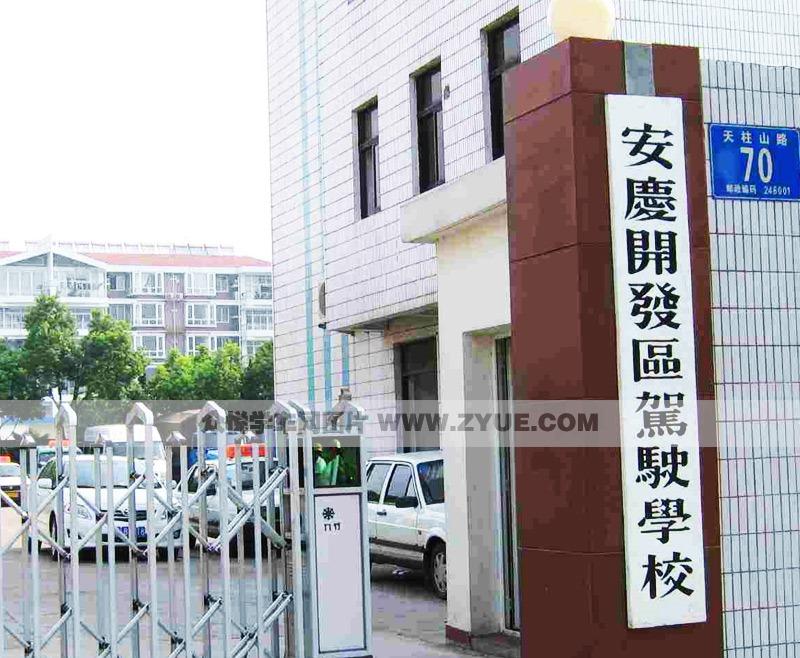 安庆开发区驾校大门口