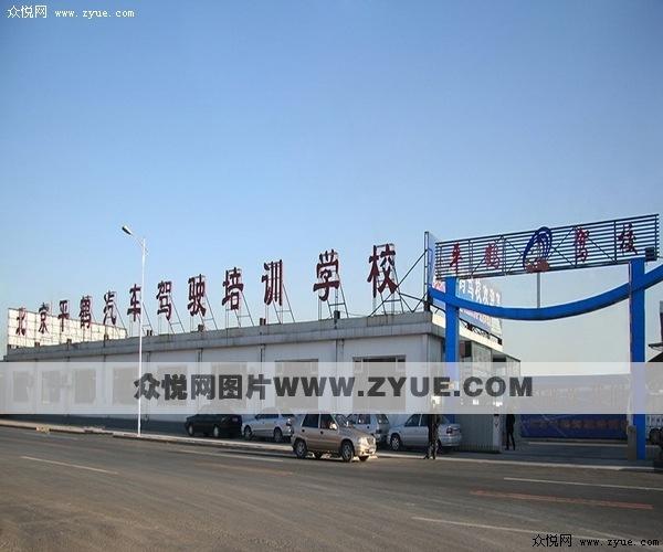 北京平鹤驾校风采照片