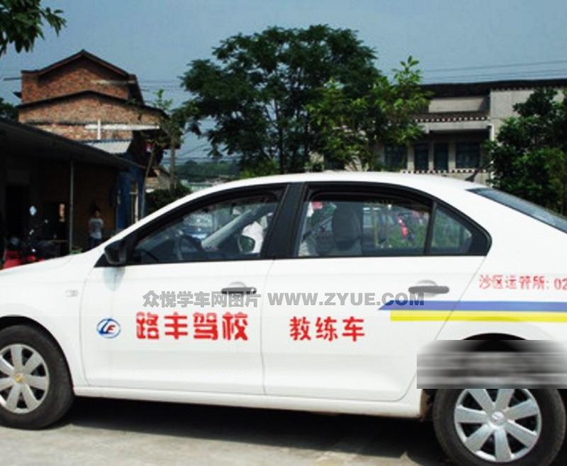 重庆路丰驾校教练车