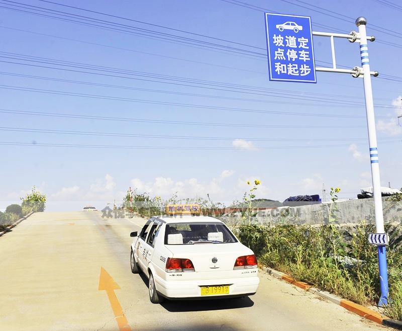 大连胜利驾校坡道定点停车与起步场地照片