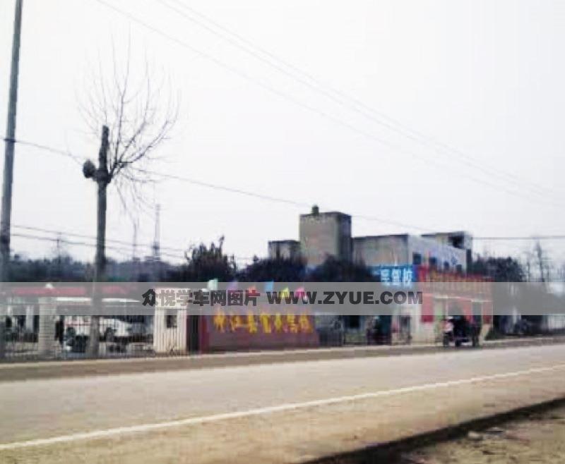 德阳富民驾校