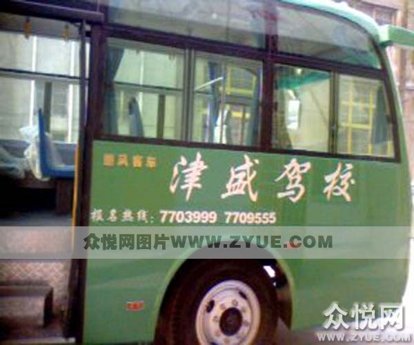 津盛驾校教练车4